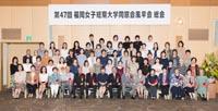 平成29年度 第47回 総会・懇親会