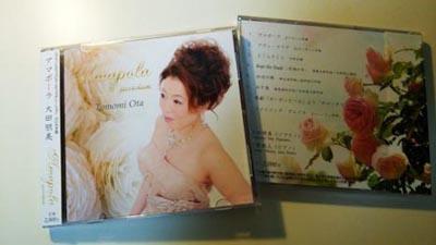 最新CD 心いやす歌「Amapla」